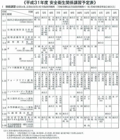 03_安全衛生関係講習予定表-s