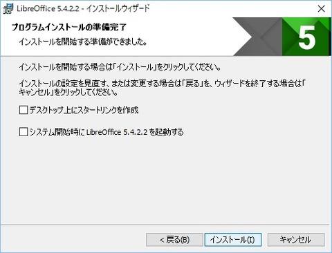 171010_171508_LibreOffice 5422 - インストールウィザード00