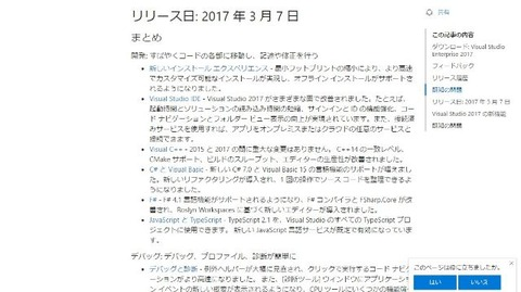 Visual Studio 2017 リリース ノート_