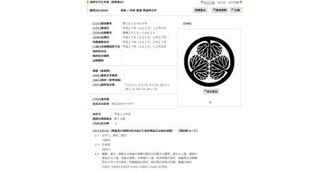 161107_商標出願・登録情報_03
