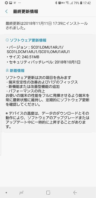 Screenshot_20181111-174217_Software update-s