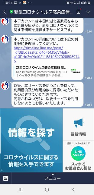 Screenshot_20200220-101500_LINE-s