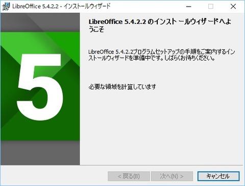 171010_171405_LibreOffice 5422 - インストールウィザード00