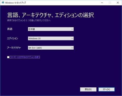 170421_151232_Windows 10 セットアップ00