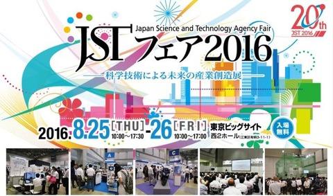 160810_JST_fair_2016
