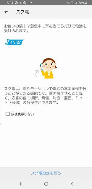 Screenshot_20190409-152449_Suguden-s