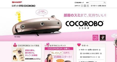 ロボット家電COCOROBO:シャープ