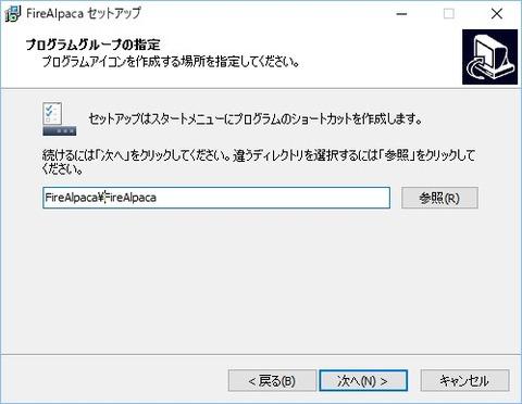 170823_082921_FireAlpaca セットアップ00