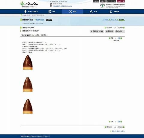 商標番号照会(詳細表示) J PlatPat-s