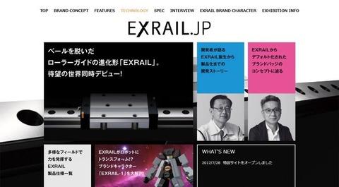 EXRAILスペシャルサイト