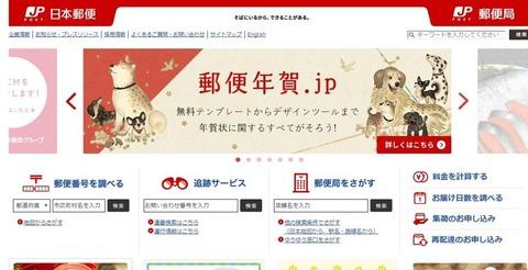 郵便局   日本郵便株式会社
