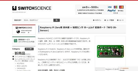 170616_RPZ IR Sensor