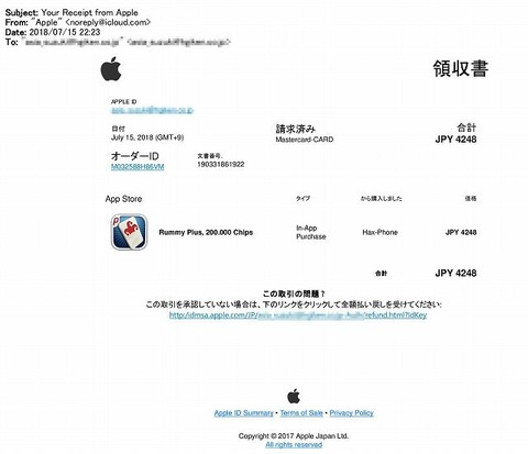 Your Receipt from Apple-s