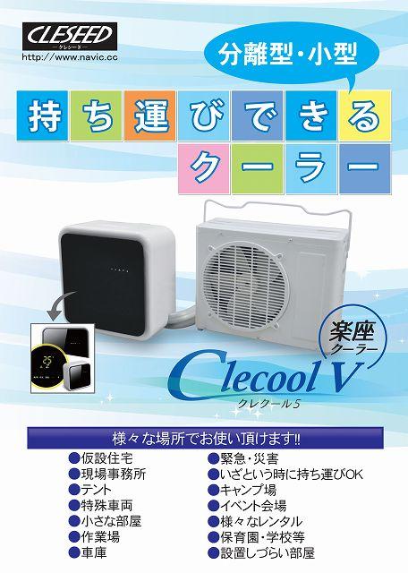 clecool5-01-s