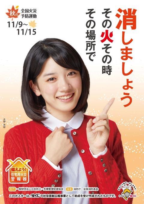 h28aki_kasaiyobou-poster