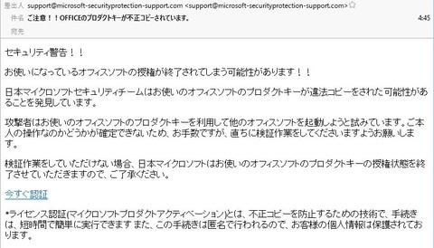 170112_085453_受信トレイ