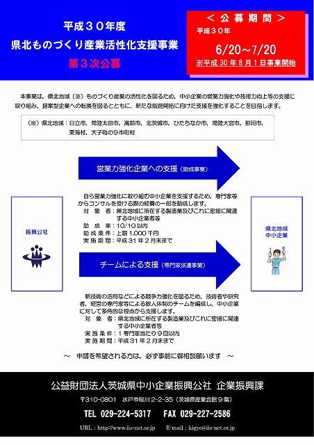 H30kenhoku_annai3-001-s