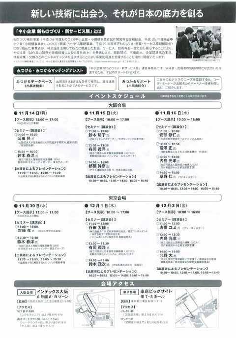 中小企業 新ものづくり・新サービス展02