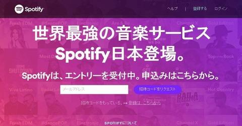 160929_Spotify