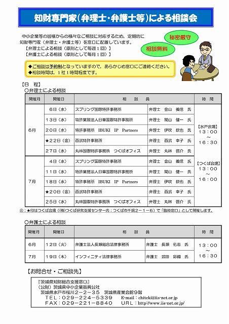 H3006-07chizaisoudan-001-s