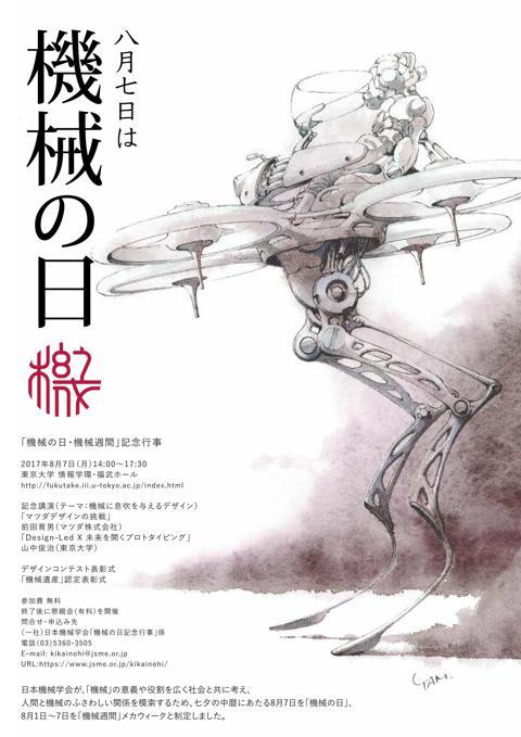 2017kikainohi_poster