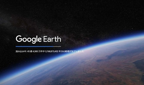 Google Earth_02