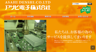 screencapture-www-asahi-gp-co-jp-denshi-index-html-1461903858318