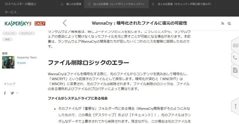 WannaCry:暗号化ファイルに復元の可能性