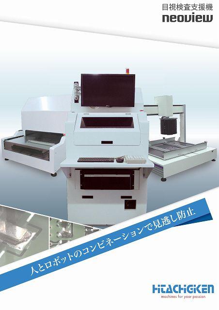2019_neoview_catalog_japan.pdf -s