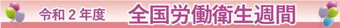 eisei_title_s