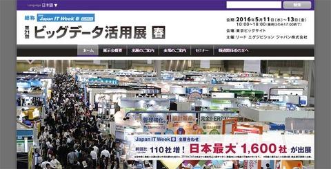 160509_www-data-m-jp