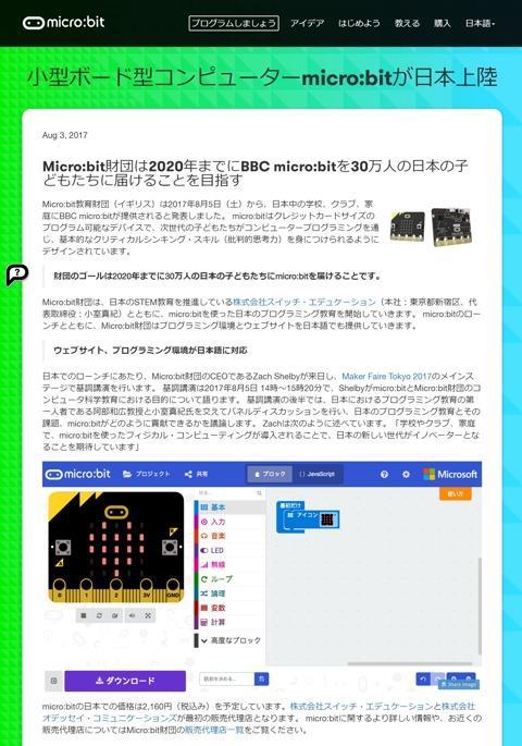 小型ボード型コンピューターmicro bitが日本上陸
