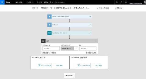 161101_Microsoft Flow_06