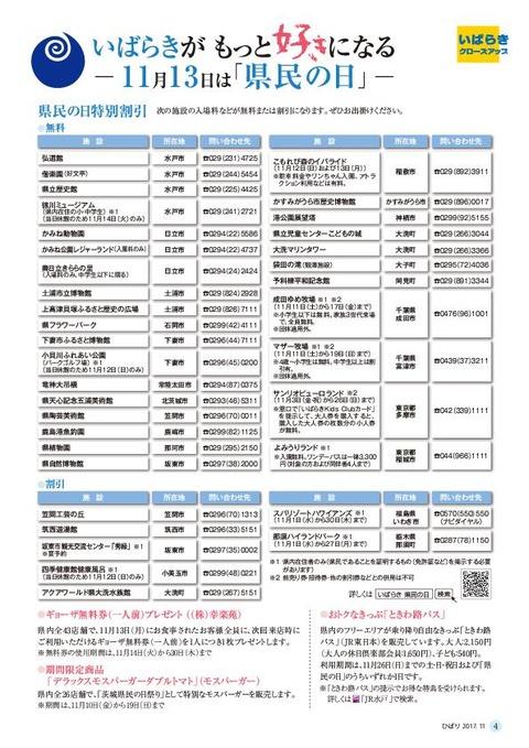 2017-11_hibari-h1-3-001