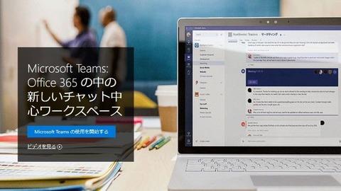 170315_Microsoft Teams_