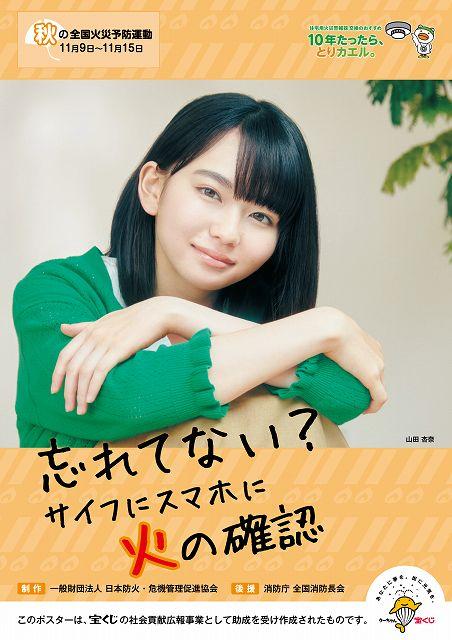 h30aki_kasaiyobou-poster-s