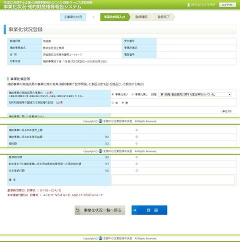 160413_4_25mono-BusinessState-Registration-Detail