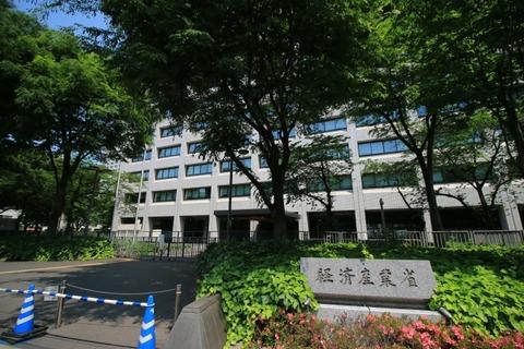 経済産業省_free