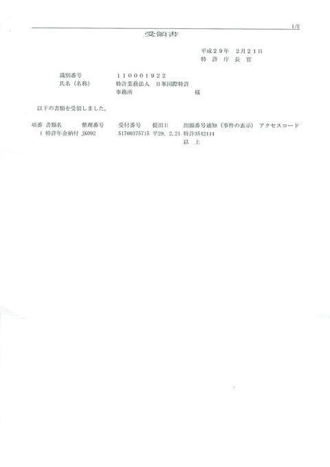170224 特許第3542114号 年金納付完了-002