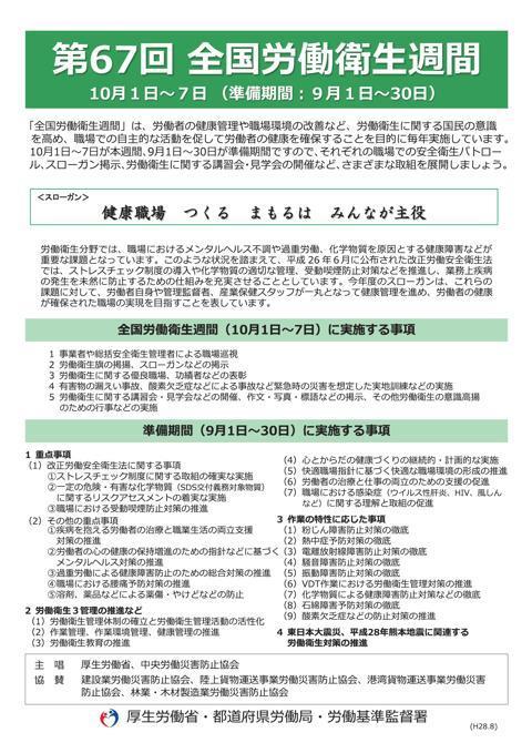 leaflet2016-001