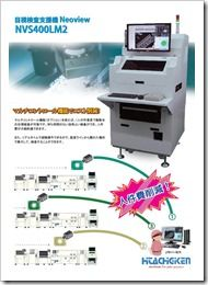 NVS400LM2_catalog