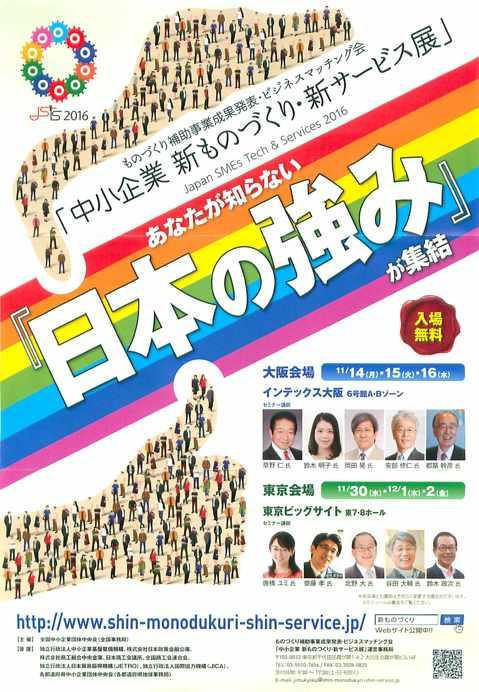 中小企業 新ものづくり・新サービス展01