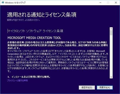 170421_151202_Windows 10 セットアップ00