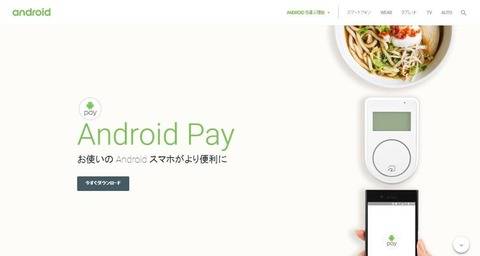 161214_Android Pay_01