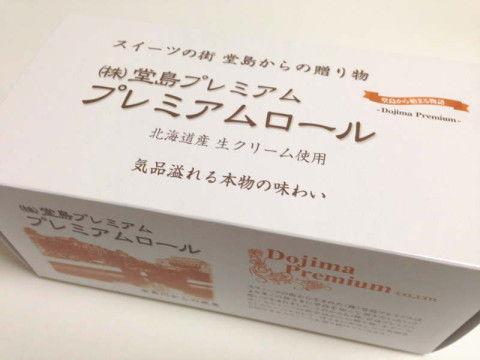 dojima_premium_roll01-480x360