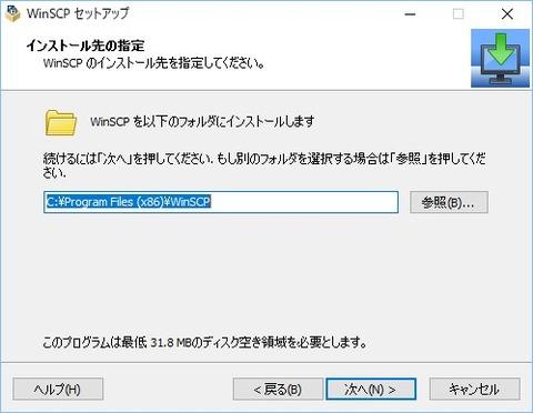 170906_144256_WinSCP セットアップ00