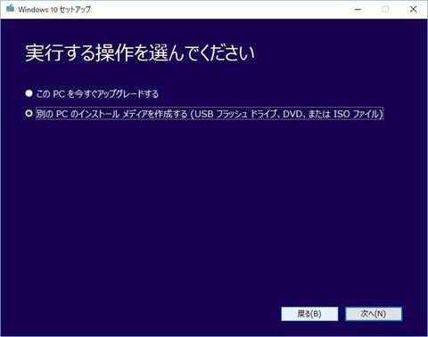 170421_151220_Windows 10 セットアップ00