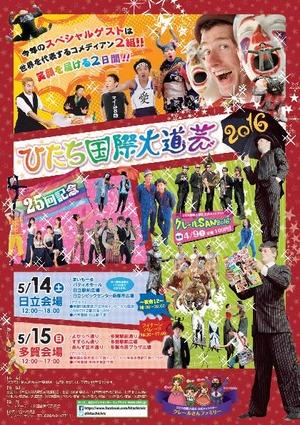 160430_hitachi_daidougei_01