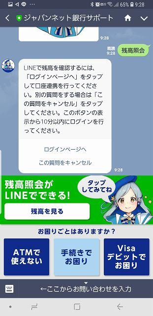 ジャパン ネット 銀行 残高 照会