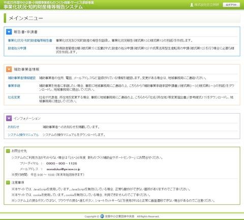 160413_2_25mono-MainMenu